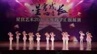 【星心愿 宫成长】【1月6日】中国舞三级A班