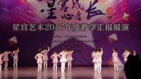 【星心愿 宫成长】【1月6日】中国舞四级B班