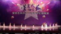 【星心愿 宫成长】【1月6日】中国舞五级B班