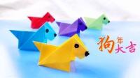 看一遍就学会的折纸小狗狗, 春节将近狗年来了, 祝大家万事如意!