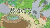 【旅行青蛙】背景音乐BUG钢琴版 你家蛙儿子回家了嘛?