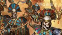 战锤2传奇古墓王-不朽大帝塞特拉4引蛇出洞
