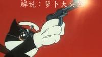 萝卜吐槽第53期 黑猫警长翡翠之星改