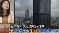 台湾节目主持人花式盛赞深圳 大陆网友称听着怪不好意思的