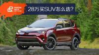 【胖哥选车】 北京落地28万以内买辆SUV 考虑动力和一些驾驶乐趣 应该怎么选?