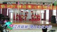江西姑娘-广场舞