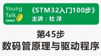 STM32入门100步(第45步)数码管原理与驱动程序