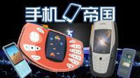 王叔叔的三个亿丨手机帝国