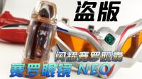 【玩家角度】国产盗版 仿赛罗眼镜NEO 赛罗奥特曼无限形态 变身器