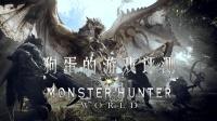 【唐狗蛋】狗蛋的游戏评测 怪物猎人世界—解脱束缚放飞自我