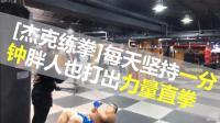 【杰克练拳】胖人力量直拳1分钟训练