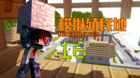 我的世界Minecraft1.12《模拟殖民地趣味模组生存EP16 采矿小屋升级》安逸菌解说