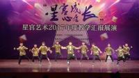 【星心愿 宫成长】【1月7日】街舞少儿班