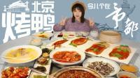 大胃王朵一·帝都美食游, 烤鸭来伺候, 竟遭老北京味豆汁儿KO?