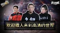 【游戏玩主】欢迎猎人来到高清的世界【20180127期】