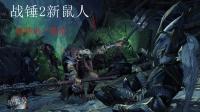 (星云)极寒鼠人传奇教学-战锤2全面战争崔特思·畏尾2