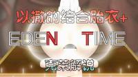 【克莱】屌丝伊甸的奋斗史丨以撒的结合EDEN时间18P1