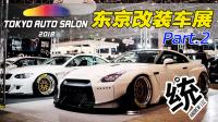 【中文】Part.2 统哥带你直击惊喜不断的2018日本东京改装车展!Auto Salon
