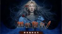 【小诺游戏解说】黑暗寓言1-野玫瑰的诅咒(第2期)