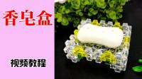 一帘幽梦串珠世界DIY手工串珠韩师傅教学视频 香皂盒