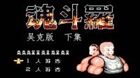 【笨熊】FC魂斗罗(吴克版) 下集: 第六关火焰真长