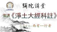 復講《科註》之48大願第01-015集(2018-02-03啟講于珠海弥陀讲堂)