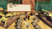 【doraiba】轩辕剑3云和山的彼端怀旧实况 第三期