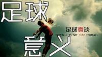 燃情俄罗斯之足球的意义【足球壹谈02】