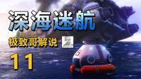 极致哥《深海迷航》11: 解锁海虾号冲击炮、核反应堆, 发现外星人避难所
