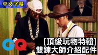 【中文字幕】顶级玩物:双链大师介绍顶级配件,3万8千美金的科比球帽