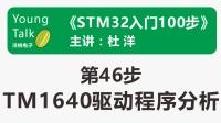 STM32入门100步(第46步)TM1640驱动程序分析