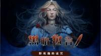 【小诺游戏解说】黑暗寓言1-野玫瑰的诅咒(第3期)