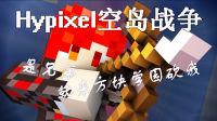 【炎黄蜀黍】★我的世界Hypixel空岛战争★是兄弟就来方块学园砍我