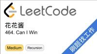 花花酱 LeetCode 464. Can I Win