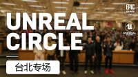 Unreal Engine 4 的光与影_ 李文磊 Epic Games
