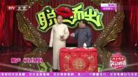 方清平李金斗相声《五红图》讨论阴阳之术