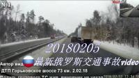每天10分钟最新俄罗斯交通事故合集20180205