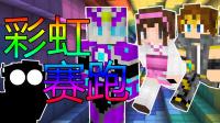 四人彩虹赛跑【我的世界】Minecraft 小游戏地图(电磁XMoesX晓纵X卡布)