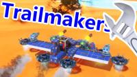 【XY小源】Trailmakers  开拓者 飞吧