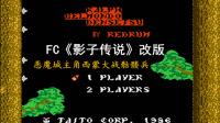 【笨熊】FC《影子传说》改版, 恶魔城主角西蒙大战骷髅兵