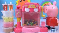 小猪佩奇爆米花冰淇淋机糖果机