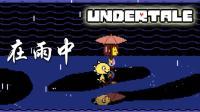 传说之下15 雨中同行, 难道雨伞有什么特殊作用? 小宝趣玩Undertale