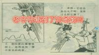 葫芦兄弟动画版 七色葫芦娃 第4集 亲子故事 幼儿早教