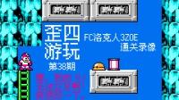 [歪四游玩第38期]FC洛克人3ZOE通关录像