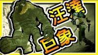 《汪达与巨像》沉淀 13 年我最喜欢的游戏 ! ! 苏醒の往昔大地  PS4 高画质重制版