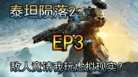 [小煜, 泰坦陨落2]敌人竟请我玩虚拟现实? EP3 Titanfall2 Dva模拟器 机甲 高达 小煜解说