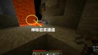 我的世界: 这里有5条神秘岩浆通道! 不需要石镐直接进入矿洞!