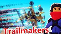 【XY小源】Trailmakers  开拓者 第2期 下集 加强版