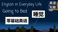 零基础英语: 睡觉 | 从零开始学英语 | lay, lie | clothes, clothe, cloth | 生活英语