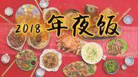 曼食大电影! 2018年的年夜饭重磅来袭! 【曼达小馆】